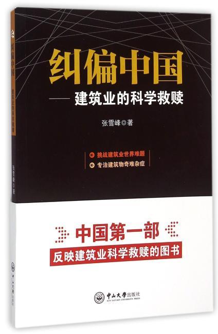 纠偏中国:建筑业的科学救赎