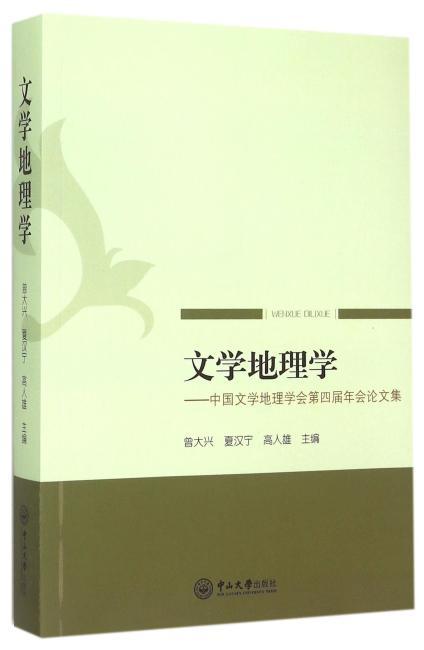 文学地理学:中国文学地理学会第四届年会论文集