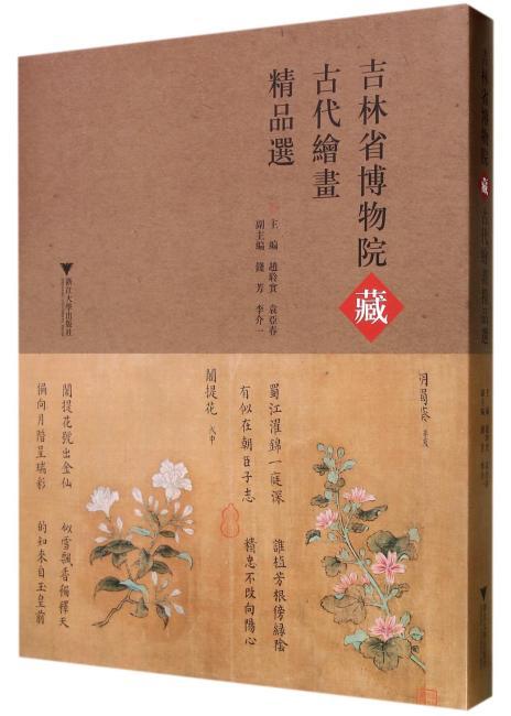 吉林省博物院藏古代绘画精品选