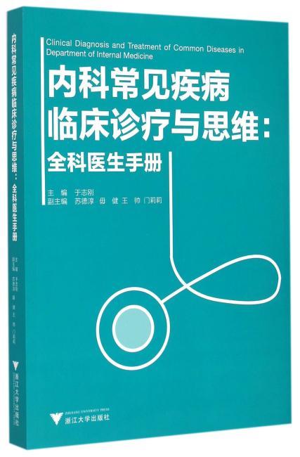 内科常见疾病临床诊疗与思维:全科医师手册