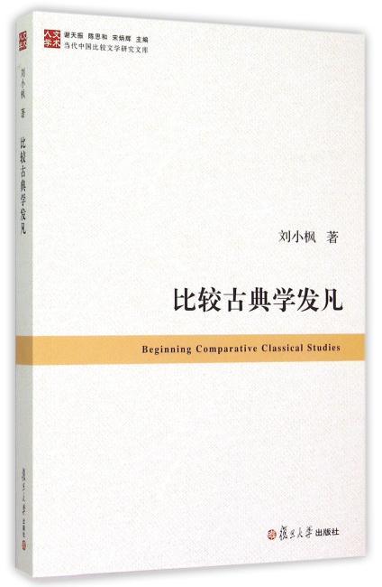 当代中国比较文学研究文库:比较古典学发凡