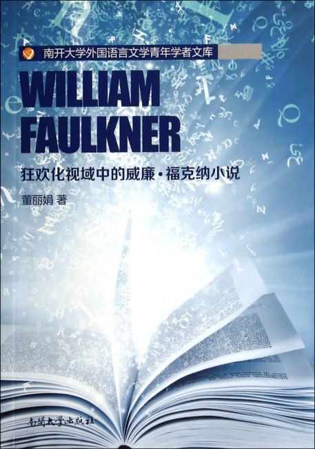 狂欢化视域中的威廉·福克纳小说