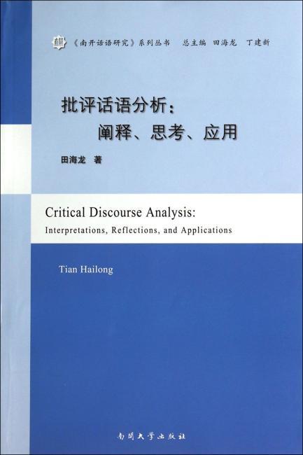 批评话语分析:阐释、思考、应用