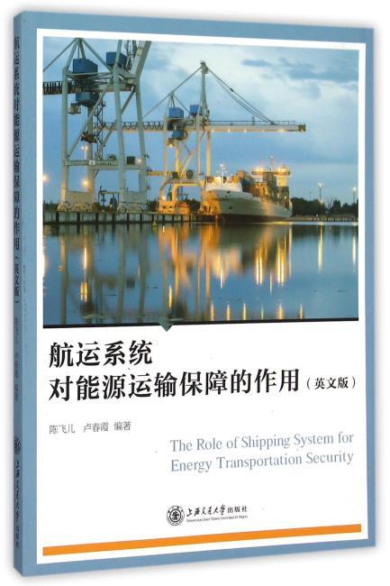 航运系统对能源运输保障的作用(英文版)