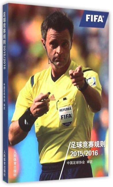 足球竞赛规则(2015---2016)