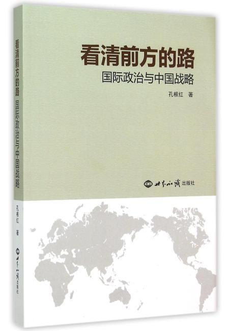 看清前方的路:国际政治与中国战略