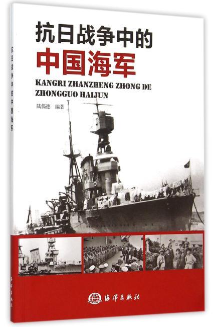 抗日战争中的中国海军