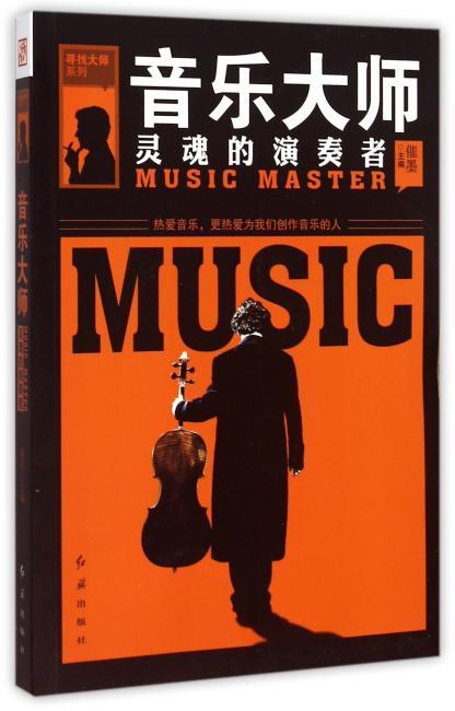 音乐大师 : 灵魂的演奏者