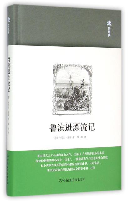 鲁滨逊漂流记(中小学生必读世界名著系列丛书,精装典藏版)