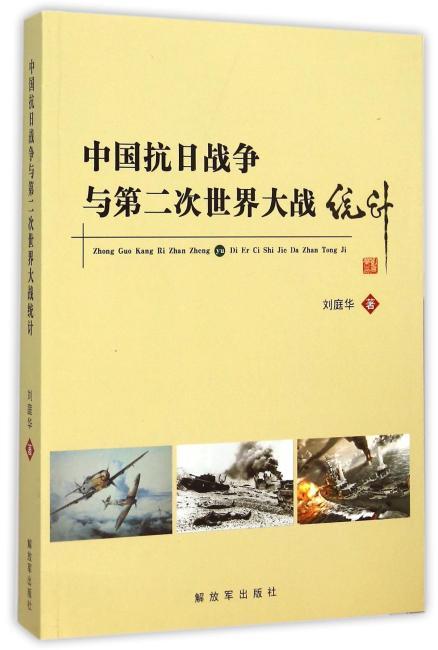 中国抗日战争与第2次世界大战统计