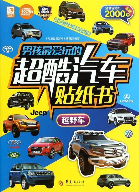 男孩最爱玩的超酷汽车贴纸书:越野车