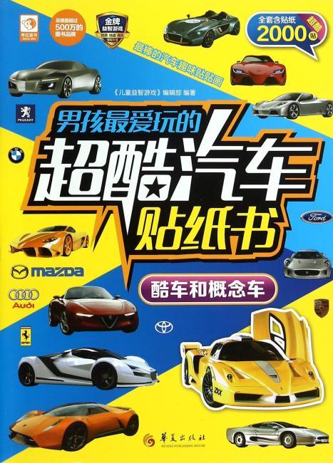 男孩最爱玩的超酷汽车贴纸书:酷车和概念车