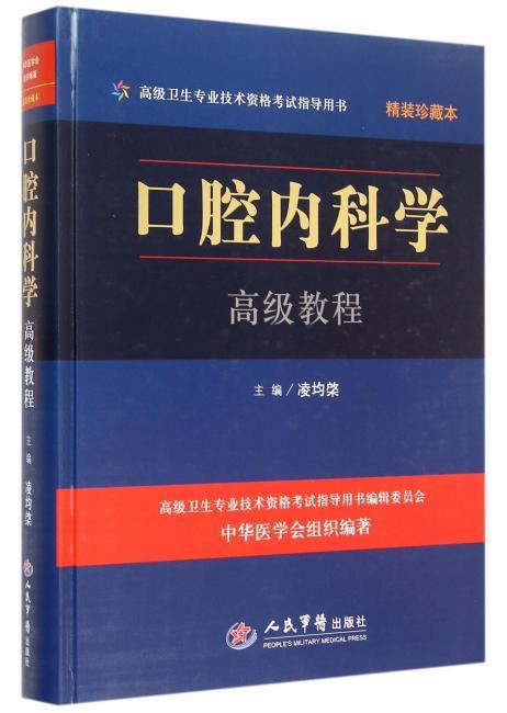 口腔内科学高级教程(含光盘)(精装珍藏本).高级卫生专业技术资格考试指导用书