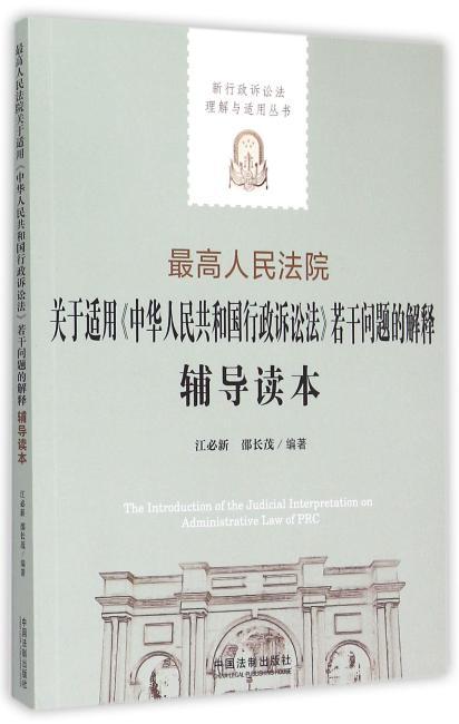 最高人民法院关于适用《中华人民共和国行政诉讼法》若干问题的解释辅导读本 新行政诉讼法理解与适用丛书