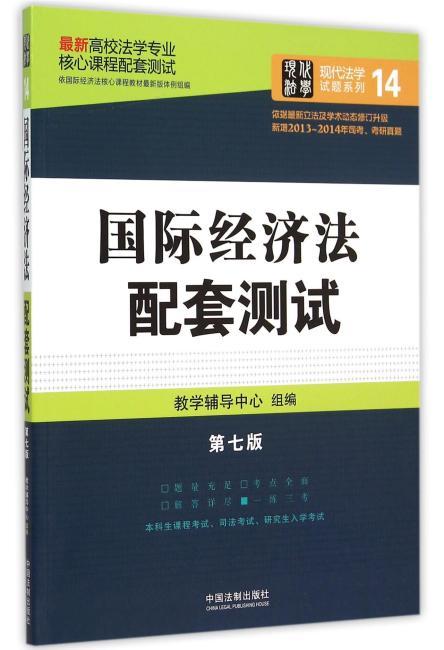 国际经济法配套测试:高校法学专业核心课程配套测试(第七版)