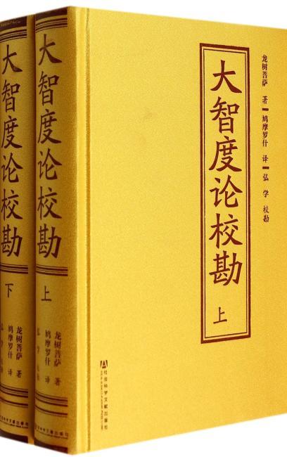 大智度论校勘(套装共2册)