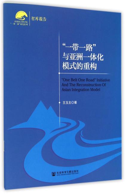 一带一路与亚洲一体化模式的重构/中国社会科学院一带一路研究系列