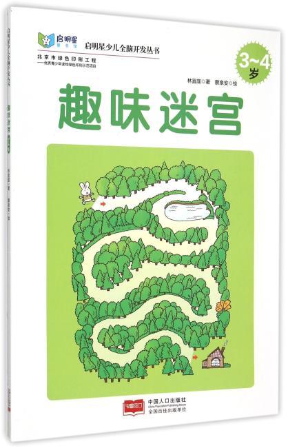 启明星少儿全脑开发丛书:趣味迷宫3~4岁