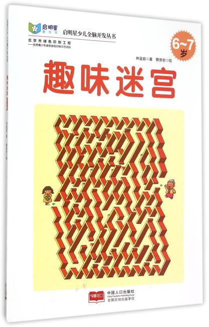 启明星少儿全脑开发丛书:趣味迷宫6~7岁