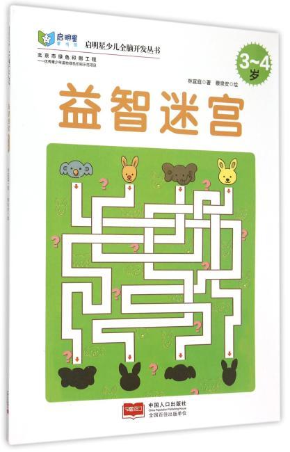 启明星少儿全脑开发丛书:益智迷宫3~4岁