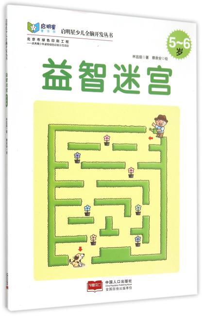 启明星少儿全脑开发丛书:益智迷宫5~6岁