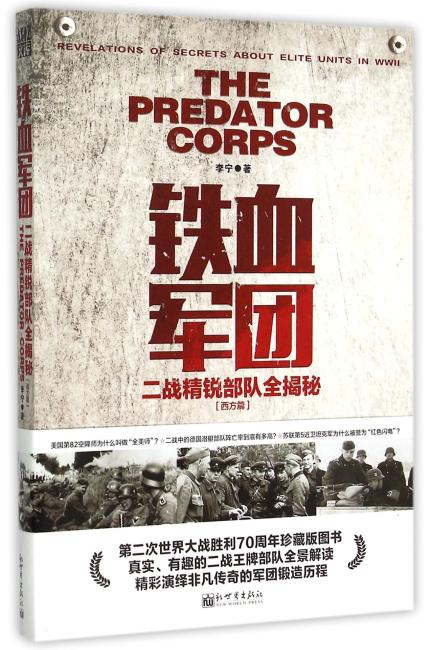 铁血军团:二战精锐部队全揭秘(战忆文库)
