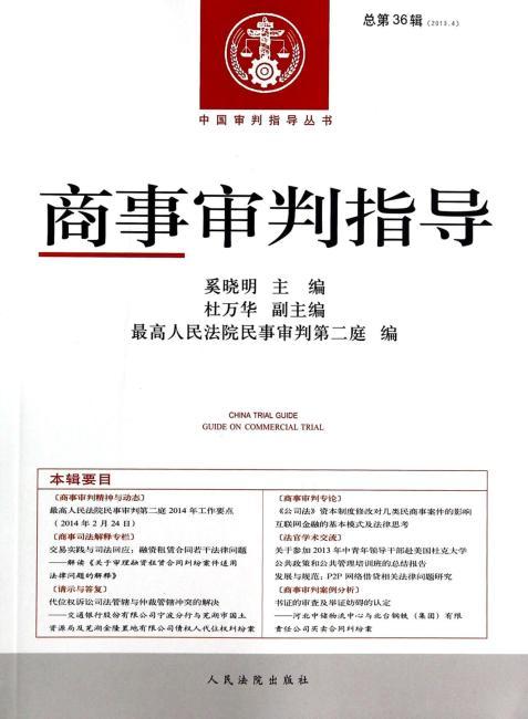 中国审判指导丛书:商事审判指导(2013.4)(总第36辑)