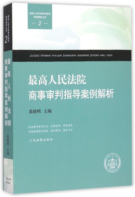 最高人民法院商事审判指导案例解析(2)