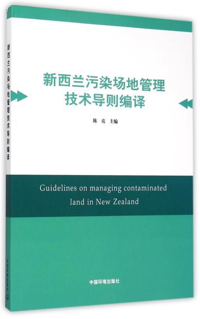 新西兰污染场地管理技术导则编译