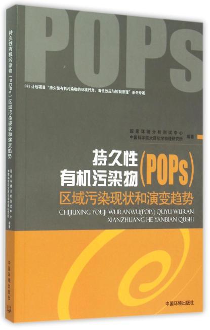 持久性有机污染物(POPs)区域污染现状和演变趋势