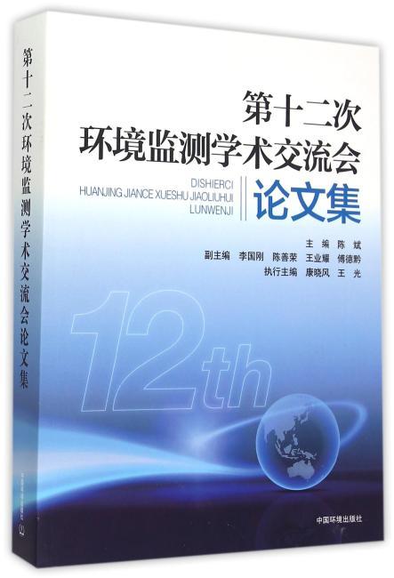 第十二次全国环境监测学术交流会论文集