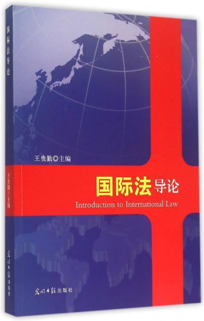 国际法导论