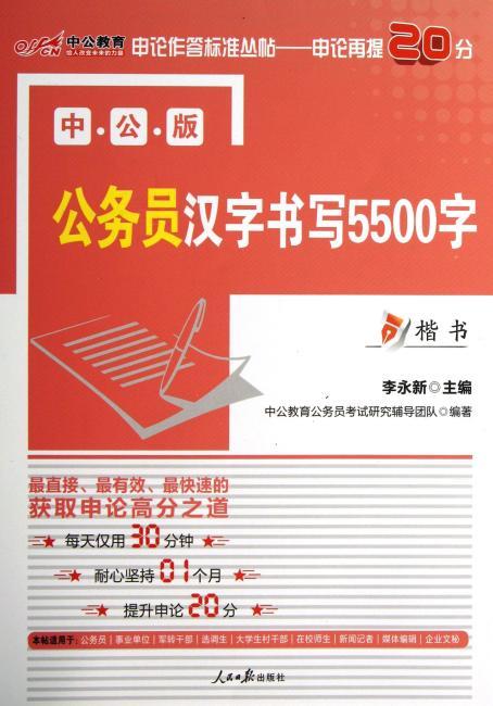 中公教育·申论作答标准丛帖:公务员汉字书写5500字(楷书)