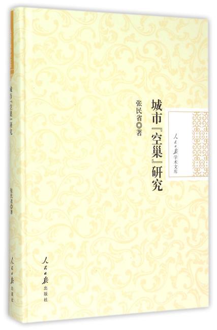 """城市""""空巢""""研究"""