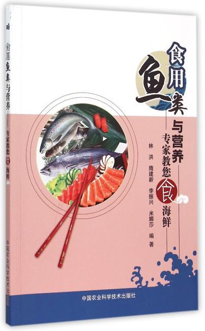 食用鱼类与营养