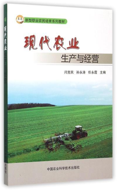 现代农业生产与经营