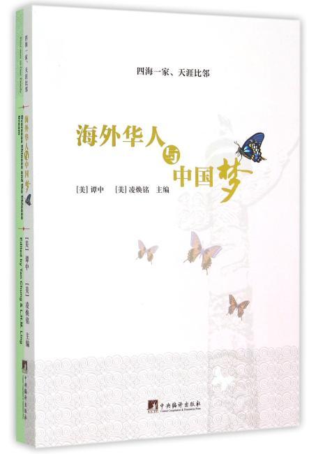 海外华人与中国梦