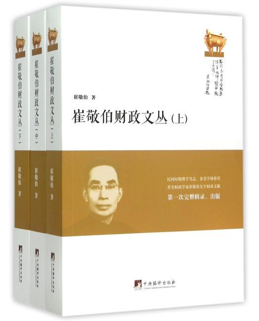 崔敬伯财政文丛(全三册)
