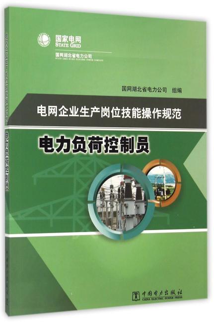 电网企业生产岗位技能操作规范 电力负荷控制员
