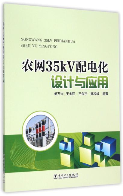 农网35kV配电化设计与应用