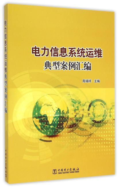 电力信息系统运维典型案例汇编