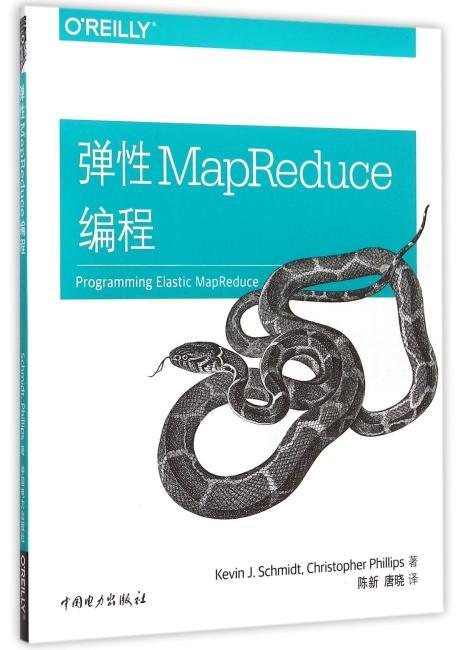 弹性MapReduce编程