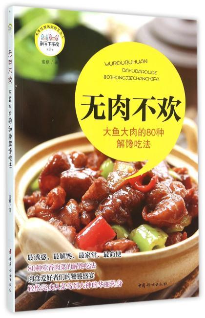 无肉不欢:大鱼大肉的80种解馋吃法