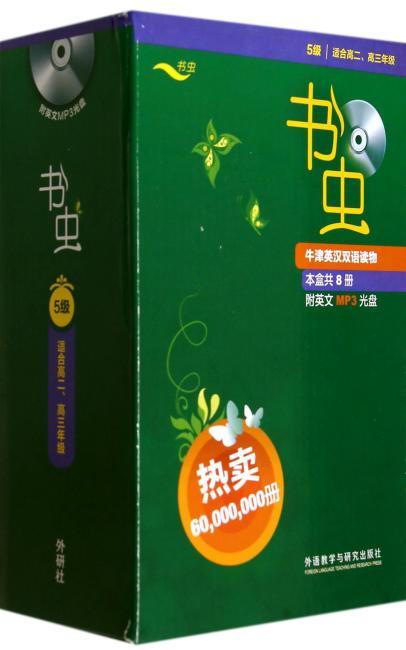 书虫·牛津英汉双语读物:5级(适合高2、高3年级)(套装共8册)