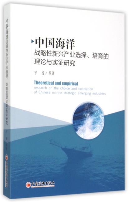 中国海洋战略性新兴产业选择、培育的理论与实践研究