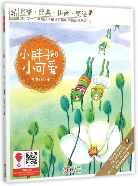 快乐鸟系列注音童话故事:小胖子和小可爱