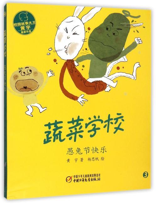蔬菜学校·愚兔节快乐