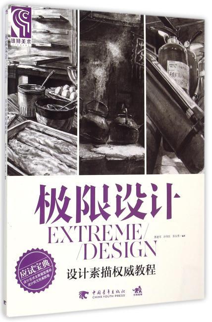极限设计-设计素描权威教程