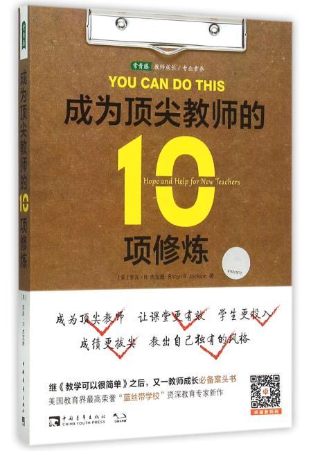 成为顶尖教师的10项修炼