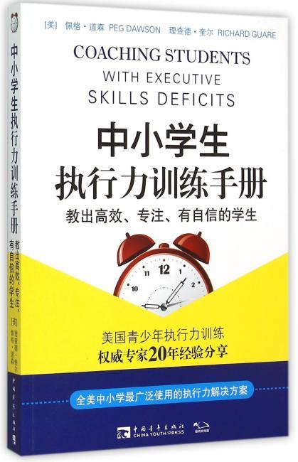 中小学生执行力训练手册:教出高效、专注、有自信的学生